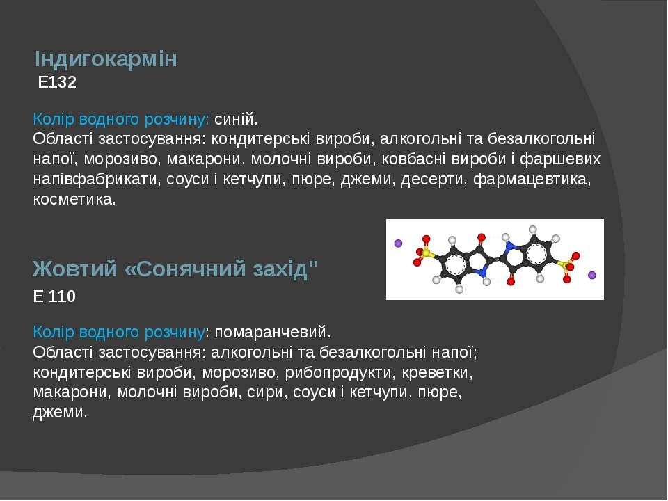 Індигокармін Колір водного розчину: синій. Області застосування: кондитерські...