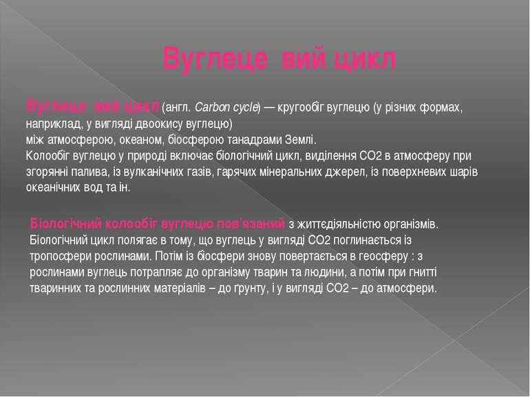 Вуглеце вий цикл Вуглеце вий цикл(англ.Carbon cycle) — кругообігвуглецю(у...