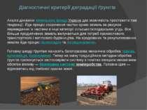 Аналіз динамікиземельного фонду Українидає можливість простежити такі тенде...