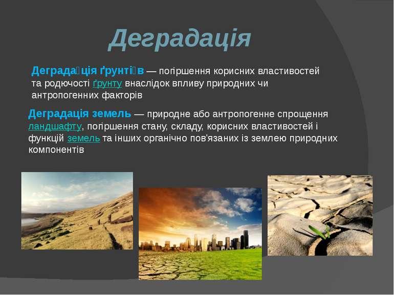 Деградація Деграда ція ґрунті в— погіршення корисних властивостей та родючос...