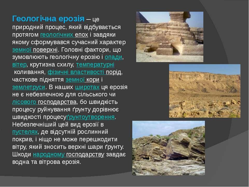 Геологічна ерозія─ це природний процес, який відбувається протягомгеологічн...
