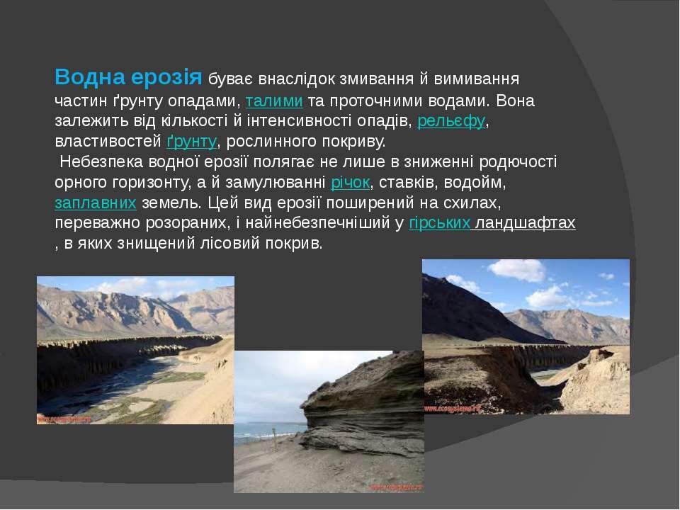 Водна ерозіябуває внаслідок змивання й вимивання частин ґрунту опадами,тали...