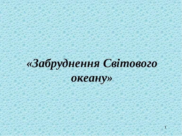 * «Забруднення Світового океану»