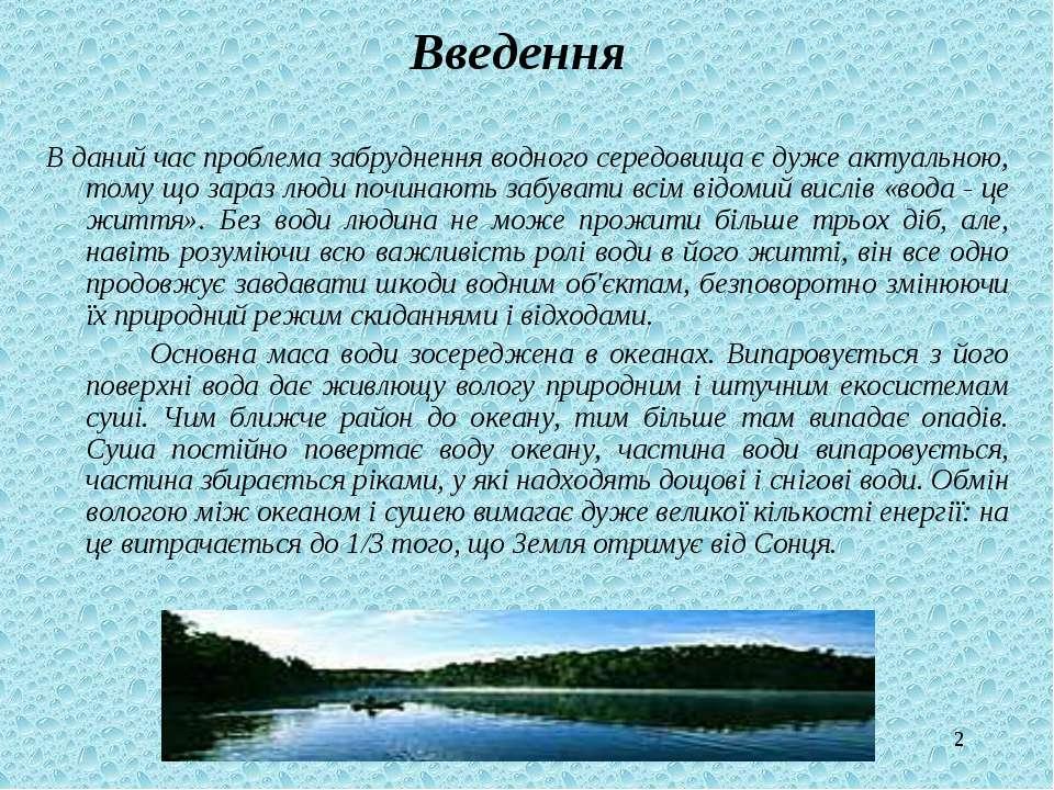 * Введення В даний час проблема забруднення водного середовища є дуже актуаль...