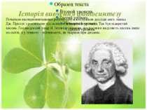 Історія вивчення фотосинтезу Початком експериментальних робіт у галузі послуж...