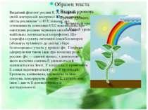 """Видатний фізіолог рослин К. А. Тімірязєв у своїй докторській дисертації """"Про ..."""