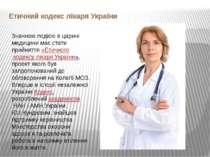 Етичний кодекс лікаря України Значною подією в царині медицини має стати прий...