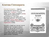 Клятва Гіппократа Клятва Гіппократа— присяга, авторство якої приписують «бат...