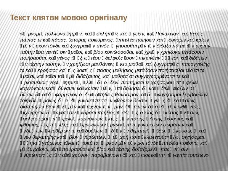 Текст клятви мовою оригіналу «Ὄμνυμι Ἀπόλλωνα ἰητρὸν, καὶ Ἀσκληπιὸν, καὶ Ὑγεί...