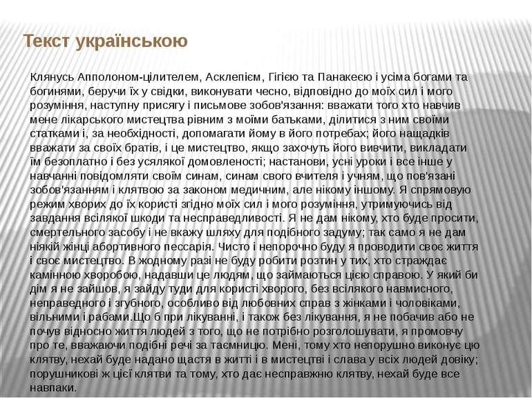 Текст українською Клянусь Апполоном-цілителем, Асклепієм, Гігією та Панакеєю ...
