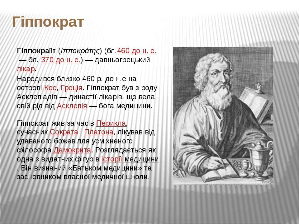 Гіппократ Гіппокра т(Ιπποκράτης) (бл.460 до н. е.— бл.370 до н. е.)— давн...