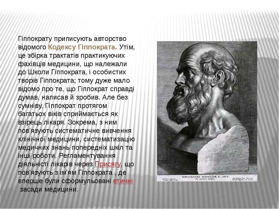 Гіппократу приписують авторство відомогоКодексу Гіппократа. Утім, це збірка ...