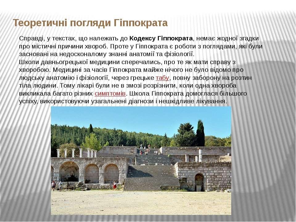 Теоретичні погляди Гіппократа Справді, у текстах, що належать доКодексу Гіпп...