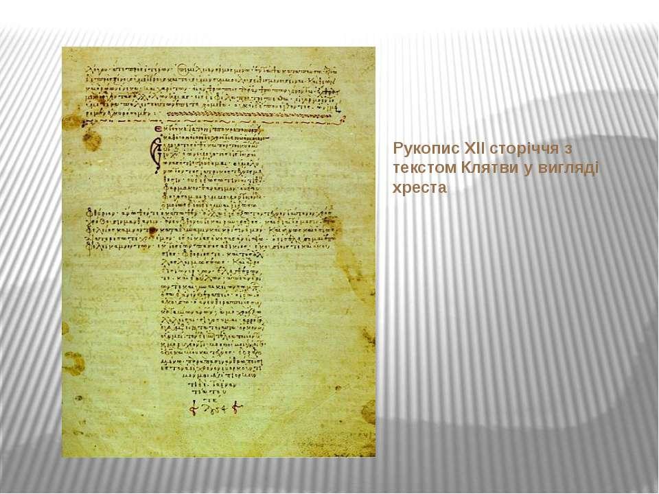Рукопис XII сторіччя з текстом Клятви у вигляді хреста