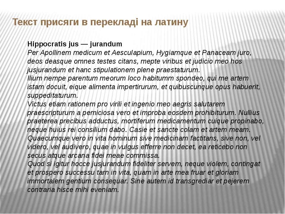 Текст присяги в перекладі налатину Hippocratis jus— jurandum Per Apollinem ...