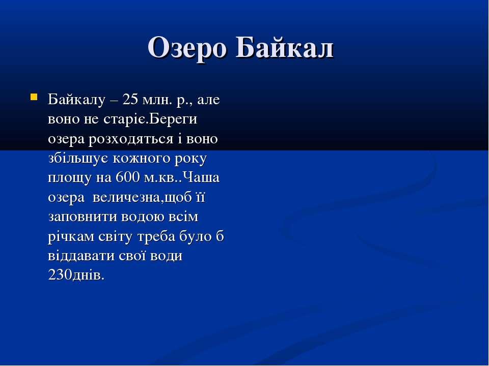 Озеро Байкал Байкалу – 25 млн. р., але воно не старіє.Береги озера розходятьс...