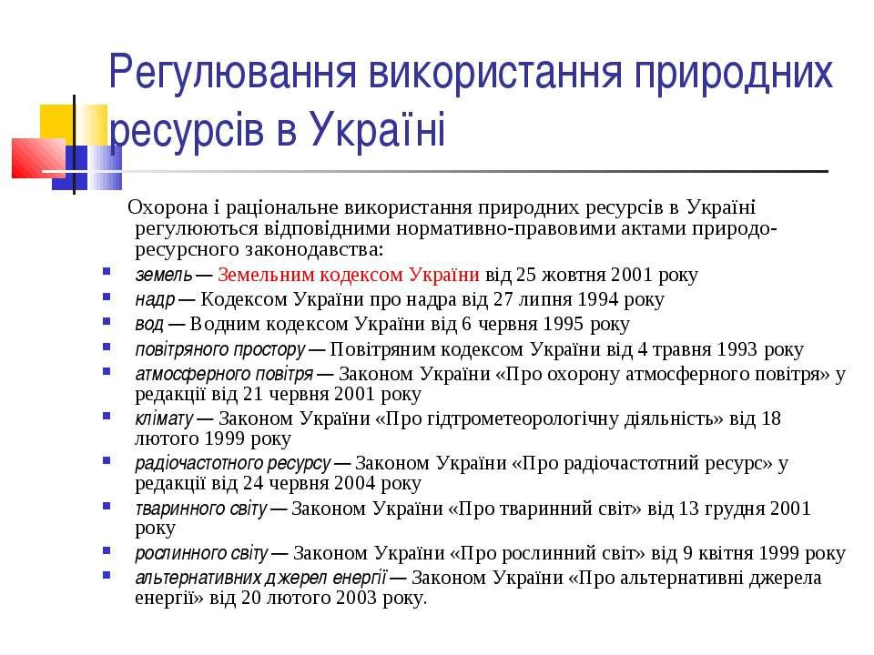 Регулювання використання природних ресурсів в Україні Охорона і раціональне в...
