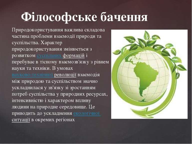 Філософське бачення Природокористування важлива складова частина проблеми вза...