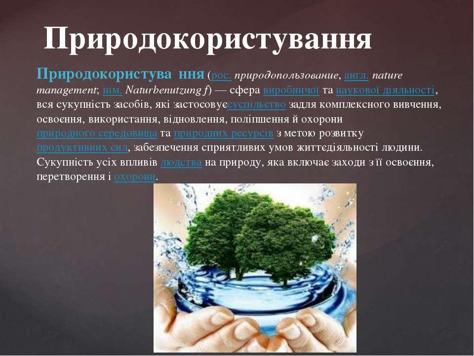 Природокористування Природокористува ння(рос.природопользование,англ.natu...