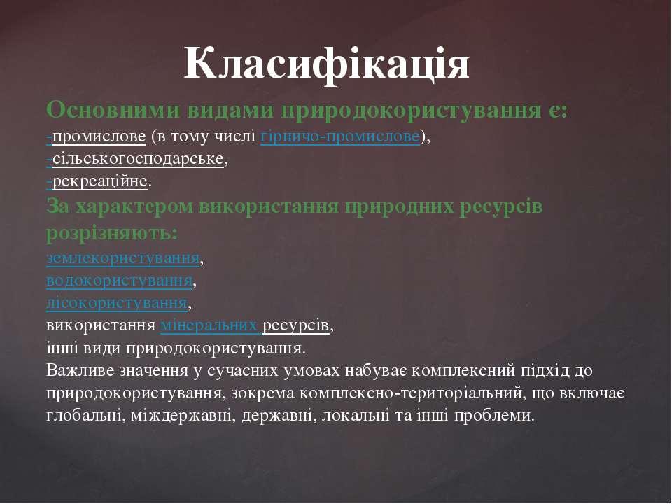 Класифікація Основними видами природокористування є: -промислове(в тому числ...