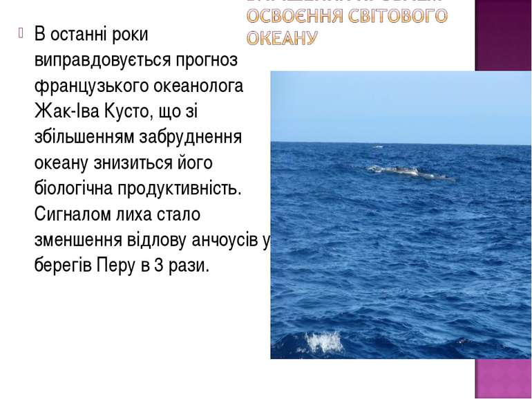 В останні роки виправдовується прогноз французького океанолога Жак-Іва Кусто,...
