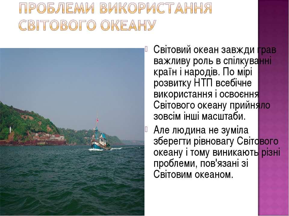 Світовий океан завжди грав важливу роль в спілкуванні країн і народів. По мір...