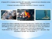 12 березня 2011 на першому енергоблоці АЕС стався вибух, в результаті якого о...
