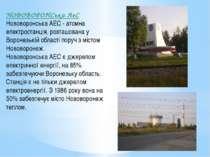 НОВОВОРОНСька АеС Нововоронська АЕС - атомна електростанція, розташована у Во...