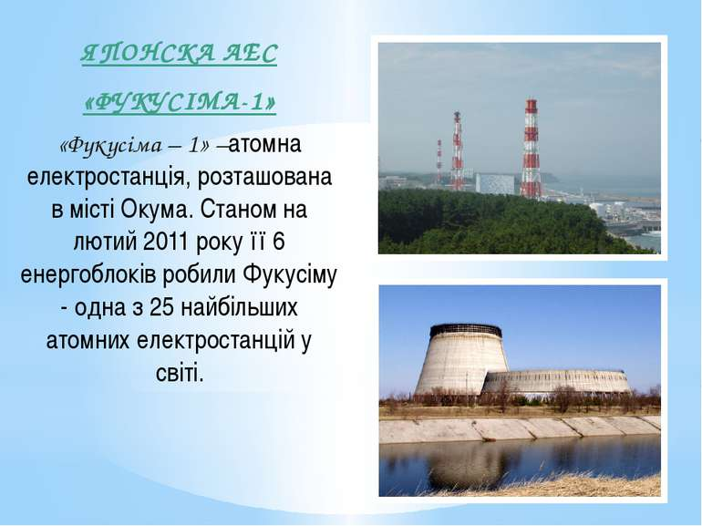 ЯПОНСКА АЕС «ФУКУСІМА-1» «Фукусіма – 1» –атомна електростанція, розташована в...
