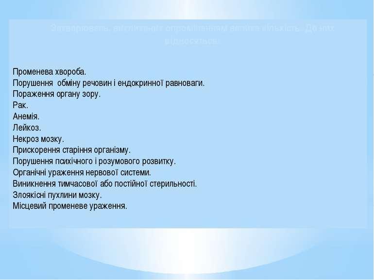 Захворювань, викликаних опроміненням велика кількість. До них відносяться: Пр...