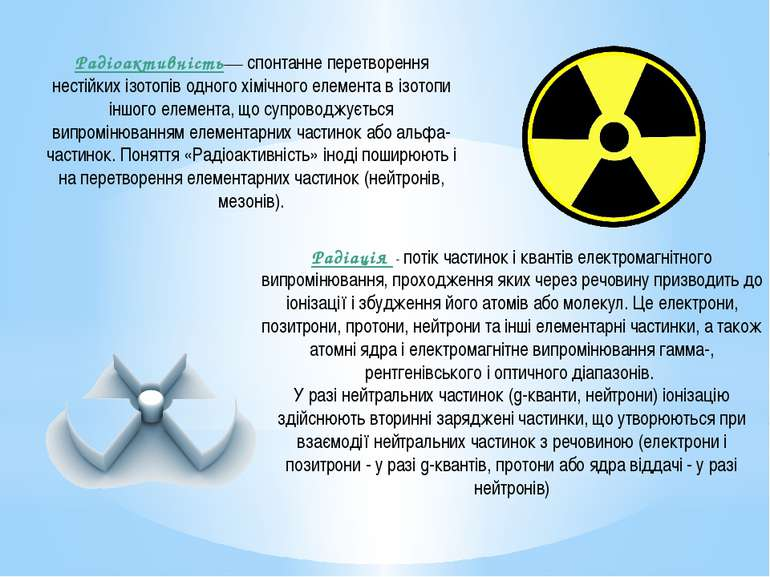 Радіоактивність— спонтанне перетворення нестійких ізотопів одного хімічного е...