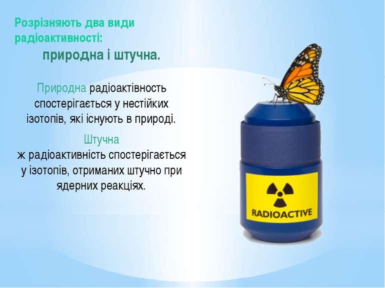 Розрізняють два види радіоактивності: природна і штучна. Природна радіоактівн...