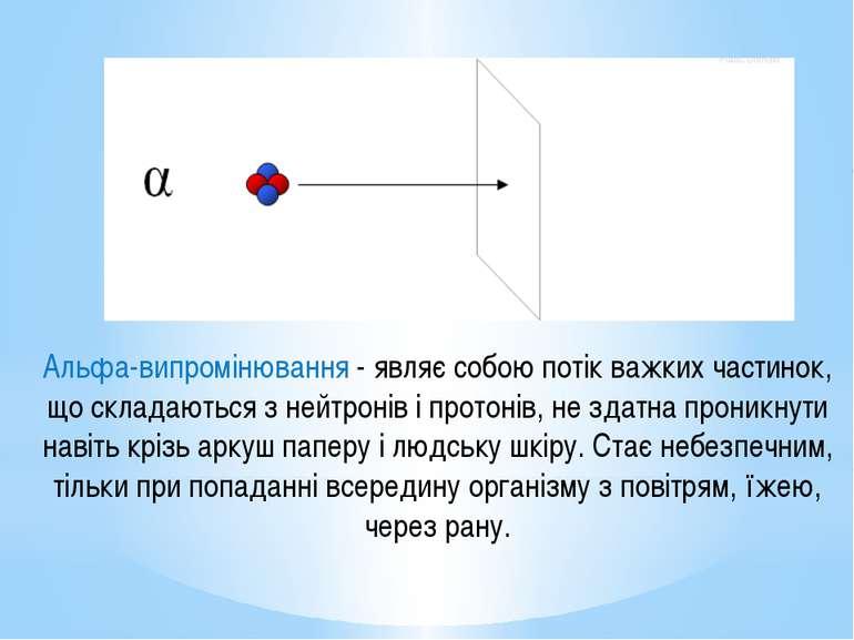 Альфа-випромінювання - являє собою потік важких частинок, що складаються з не...