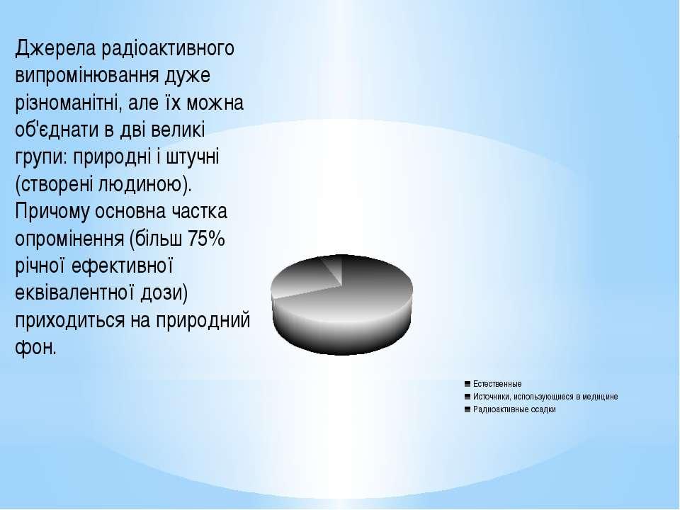 Джерела радіоактивного випромінювання дуже різноманітні, але їх можна об'єдна...
