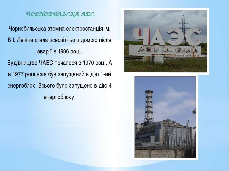 ЧОРНОБИЛЬСКА АЕС Чорнобильська атомна електростанція ім. В.І. Леніна стала вс...