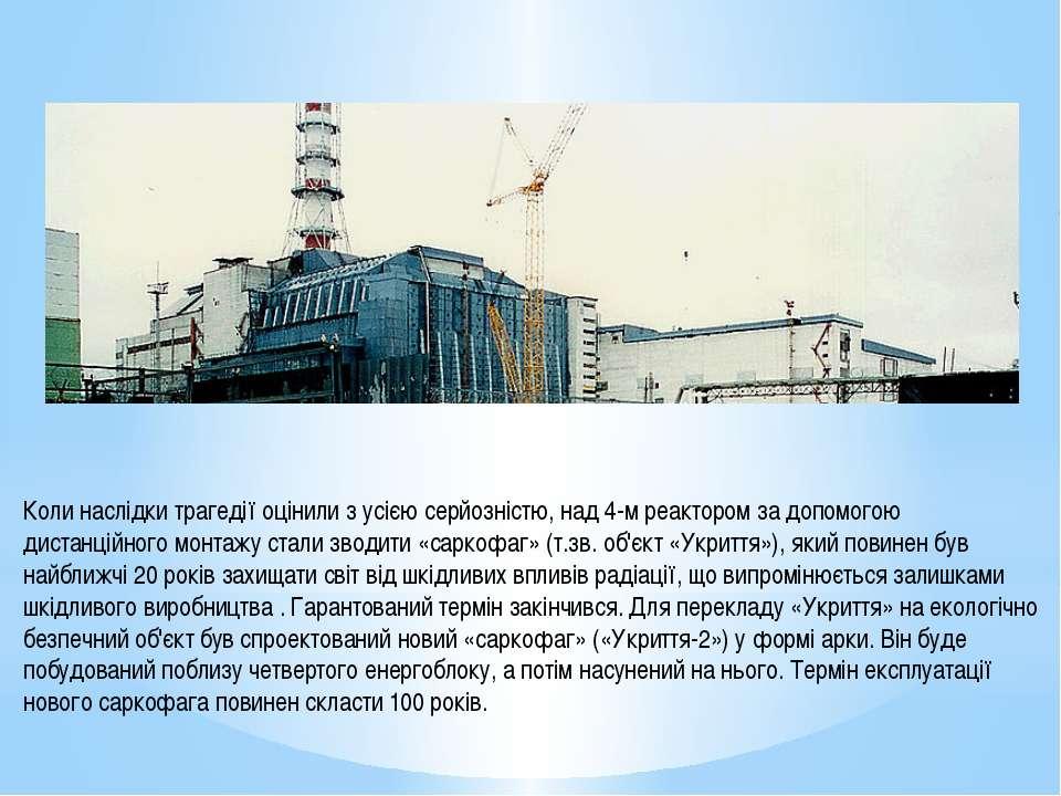 Коли наслідки трагедії оцінили з усією серйозністю, над 4-м реактором за допо...