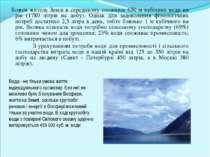 Кожен житель Землі в середньому споживає 650 м кубічних води на рік (1780 літ...