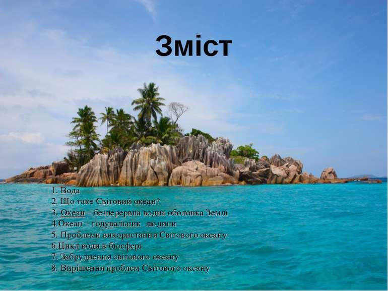 Зміст 1. Вода 2. Що таке Світовий океан? 3. Океан – безперервна водна оболонк...