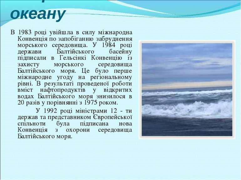Охорона Світового океану В 1983 році увійшла в силу міжнародна Конвенція по з...