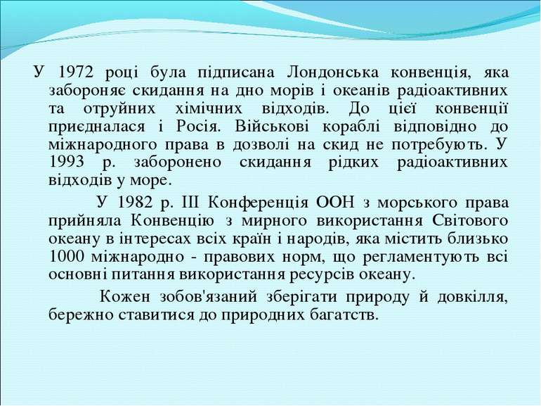 У 1972 році була підписана Лондонська конвенція, яка забороняє скидання на дн...