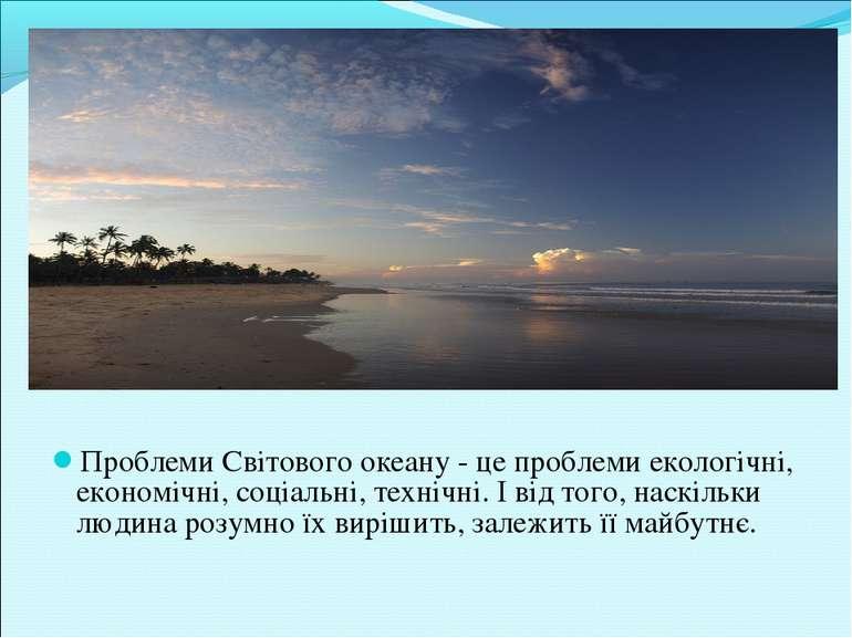 Проблеми Світового океану - це проблеми екологічні, економічні, соціальні, те...
