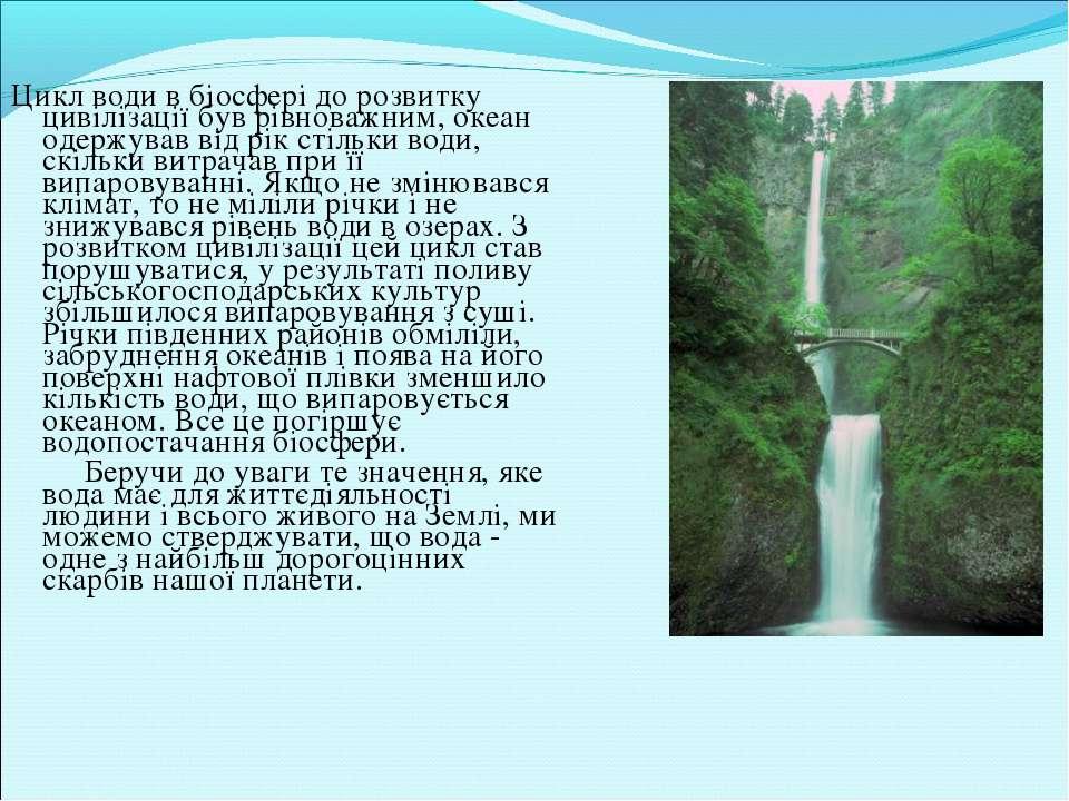 Цикл води в біосфері до розвитку цивілізації був рівноважним, океан одержував...