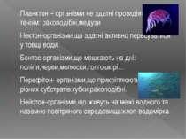 Планктон – організми не здатні протидіяти водним течіям: ракоподібні,медузи Н...
