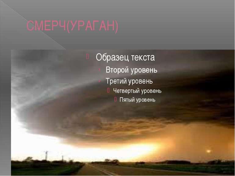 СМЕРЧ(УРАГАН)