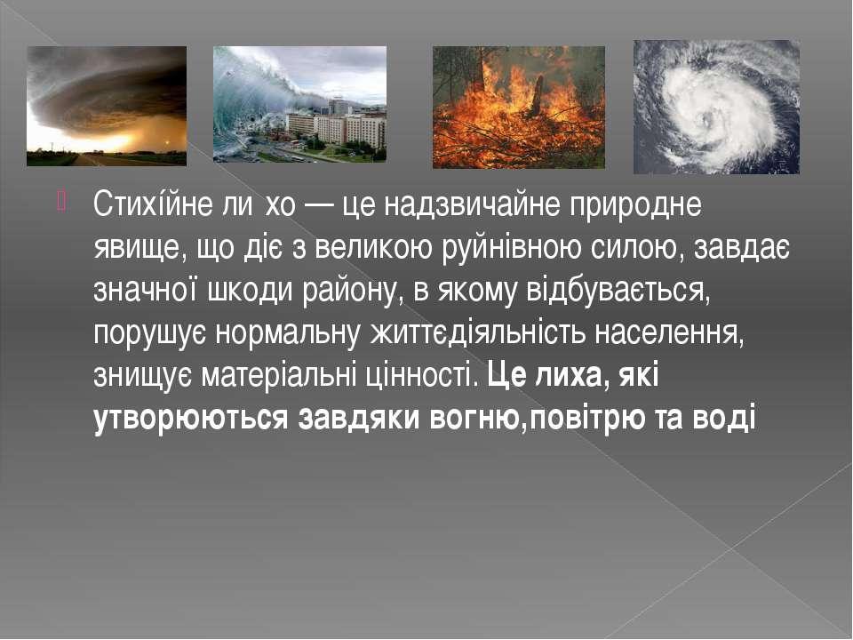 Стихíйне ли хо— це надзвичайне природне явище, що діє з великою руйнівною си...