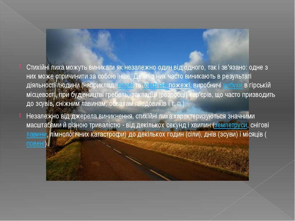 Стихійні лиха можуть виникати як незалежно один від одного, так і зв'язано: о...