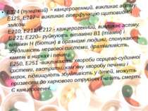 Е124 (пунцовий) – канцерогенний, викликає астму. Е125, Е127 – викликає гіперф...