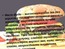 Фаст-фуди – висококалорійна їжа без корисних біологічно-активних речовин, віт...