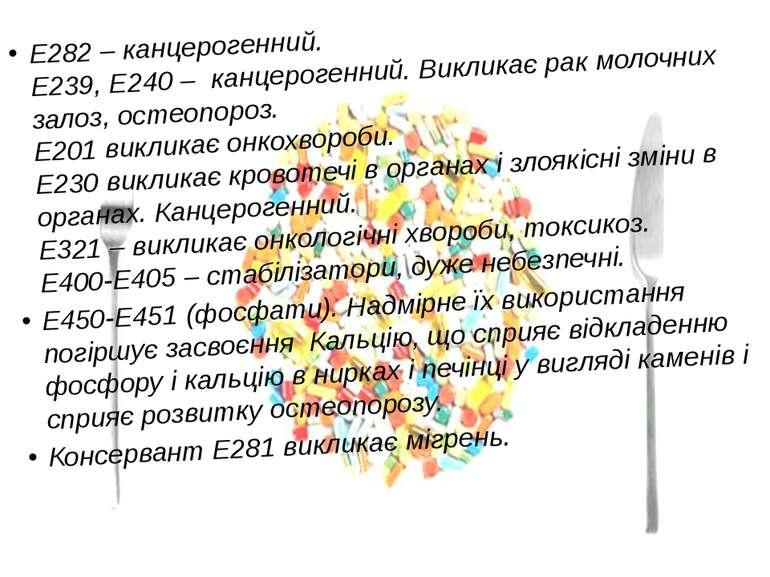 Е282 – канцерогенний. Е239, Е240 – канцерогенний. Викликає рак молочних залоз...