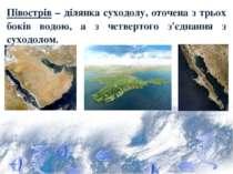 Півострів – ділянка суходолу, оточена з трьох боків водою, а з четвертого з'є...